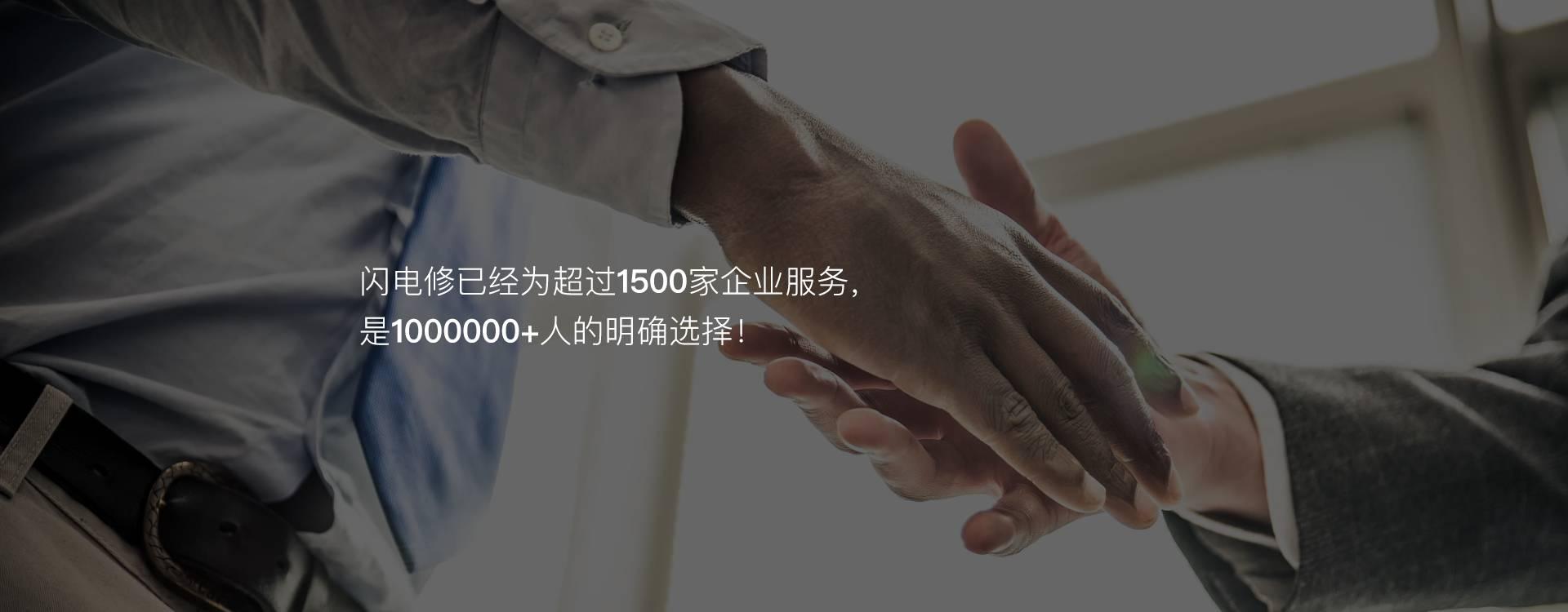 闪电修已经为超过1500家企业服务,是100000+人明确选择!